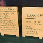 ゆるり 中華食堂 癒食同源 - お店前の看板。 夫婦2人でやっているので                             先頭で、待っても30分〜1時間お待ちいただくことも                             ありますって…おい!マジか?