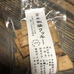 言の葉 - お気に入りのクッキーの販売もありました♫