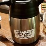 いきなりステーキ - ホットステーキソース