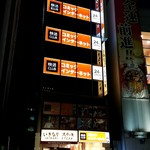 いきなりステーキ - 2階~8階は快活CLUB