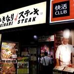いきなりステーキ - 亀戸駅前公園の前