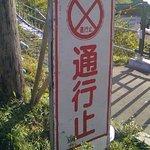 サンセット ドリーム - ぺシ岬遊歩道は通行禁止になりました
