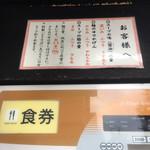 横浜大勝軒 - 自分の好みを伝えましょう