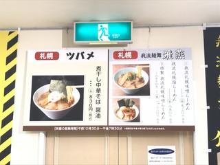 我流麺舞 飛燕 - MENU