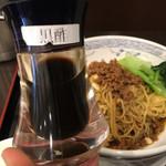 松の樹 - 正宗担々麺(本場四川式 汁無し担々麺)900円に付く黒酢