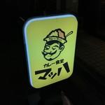 カレー食堂 マッハ - マッハの看板