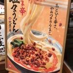 丸亀製麺 - メニュー2018.10現在