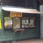 相生物産館 - 外売店