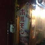 Marutake - 外観1