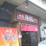 94587351 - 麺屋 海猫