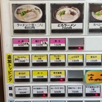 ぎょらん亭 - 自動販売機