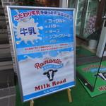 94596038 - 乳製品のお店