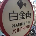 プラチナフィッシュバル Primo -