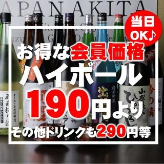 当日入会OK!ハイボールがいつでも190円より!お得です♥