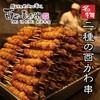 三日仕込み五回炙りのかわ串と190円ハイボール 酉や喜兵衛 仙台店