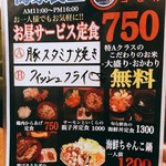 串カツと蛸焼きの店 海家食堂 -