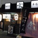 麺創房 玄 - 外観