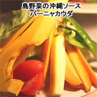 自慢の島野菜をふんだんに使った創作料理