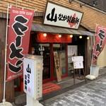 山なか製麺所 - 〜( *`.ω´)و