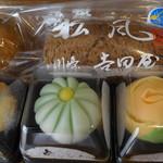 御菓子司 吉田屋 - 料理写真:買い求めた品
