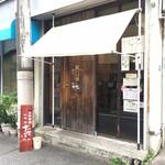 麺舗 十六 - 外観