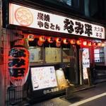 炭焼 やきとん なみ平 - 大久保駅を降りてすぐ!