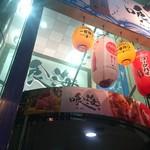 炉ばた焼き処 喰海 - 炉ばた焼き処 喰海 栄錦本店