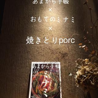 『あまから手帳』に掲載されています!