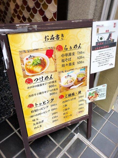 中華蕎麦 時雨 - 店舗外観(メニュー)