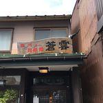 四川担担麺 蒼雲 -