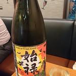 日本酒バル YODARE - 始禄(ハロウィン Ver)