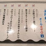 日本酒バル YODARE - よだれのタパスメニュー(2018.10.3現在)