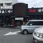 蔵出し味噌 麺場 田所商店 - 駐車場完備。