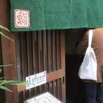 江戸富士 - 外観はこちら。