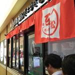 94621894 - 浜松駅ビルの店舗は行列が絶えません