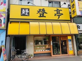 登亭 新宿店 - 目立つ黄色の看板!