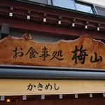 お食事処梅山 - 店舗外観