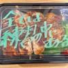筋肉食堂 - 料理写真:ピリ辛スパイシーグリルチキン(単品) Spicy grilled Chicken Thigh 特製醤油だれ Special soy sauce ¥1,240