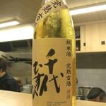 和ごころ 田なか - 古酒