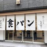 94627130 - 最寄りは宝町駅です。新富町駅からも徒歩数分。私は京橋駅から歩きましたが、京橋からも徒歩7分ほど。