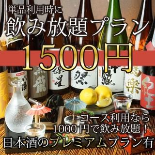 【宴会用飲み放題】単品2時間飲み放題1500円(月~木)