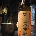 とり天職人わたる - 「第二東洋軒 北浜店」 オリジナル焼酎
