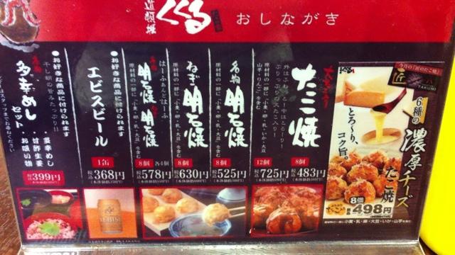 くくる 近鉄大和西大寺駅店