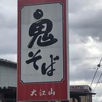 食堂 大江山 - 看板