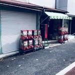 菊地商店 -