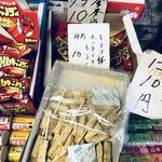 菊地商店 - 幼き頃11連勝したきなこ棒