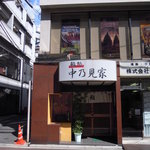 Nakanomiya - ひっそりと目立たない外観