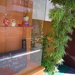 Nakanomiya - お店のショーウインドウ