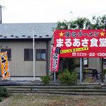 まるあさ食堂 - ('09/10訪問)