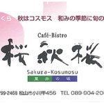 桜秋桜 - お店の名刺